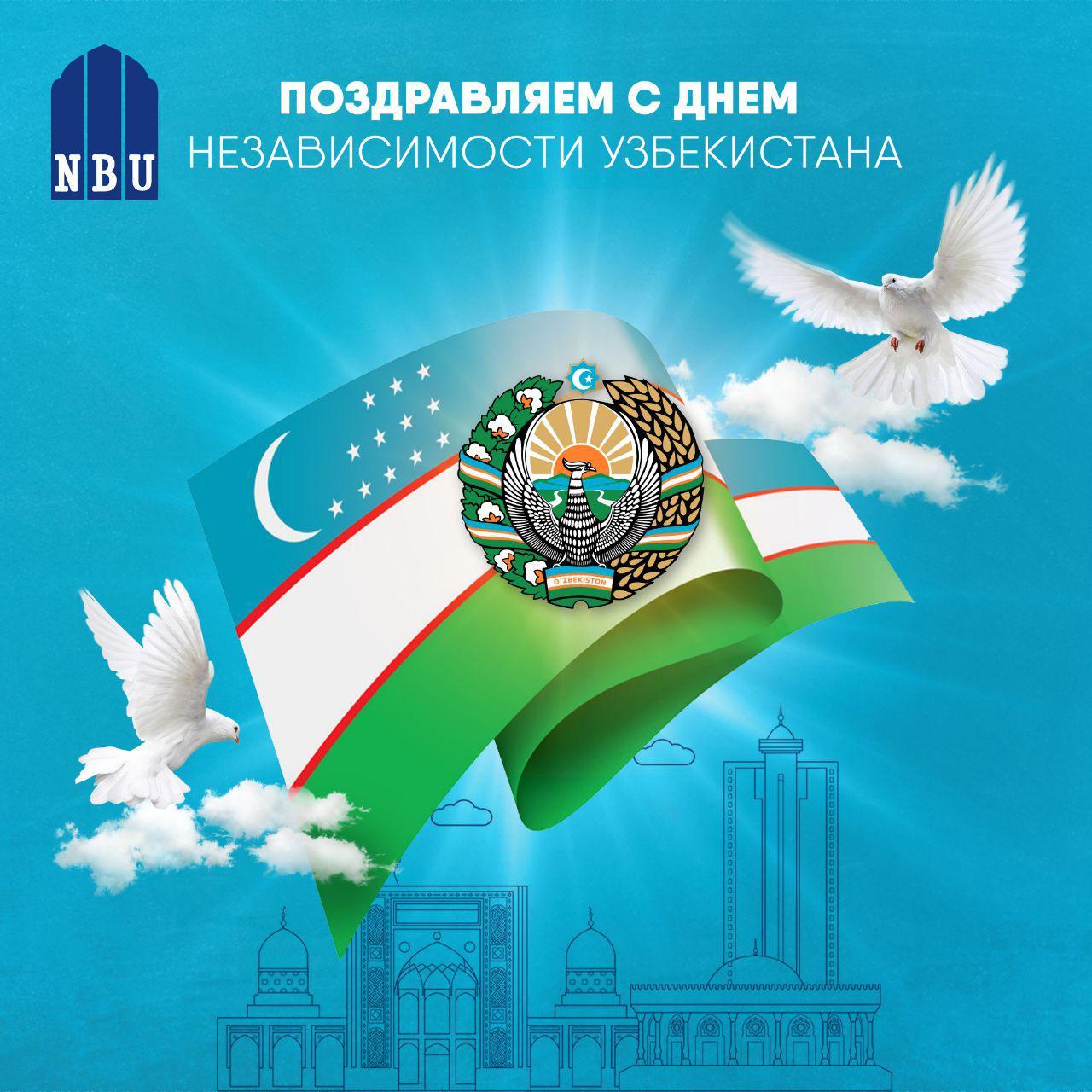 картинки с днем независимости узбекистана старается использовать